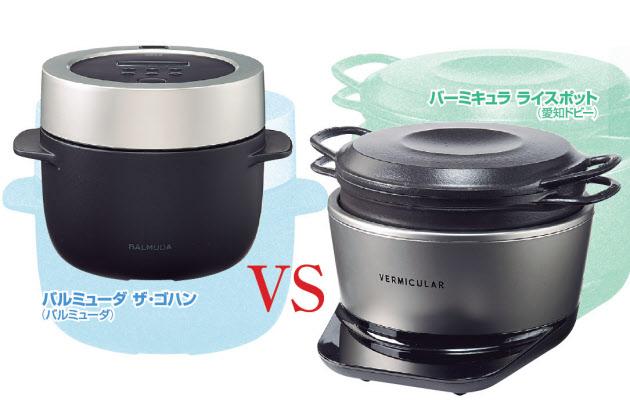 新世代の炊飯器対決 「バーミキュラ」に軍配(日経トレンディ 日本経済新聞)
